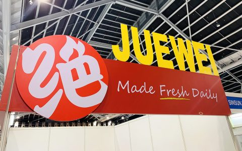 juewei-expo-01