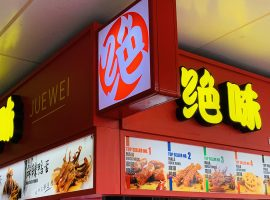 juwei-bugis-store-01