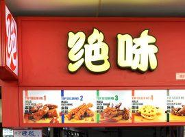juwei-bugis-store-02